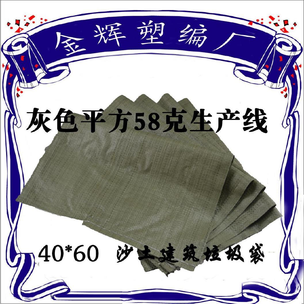 灰色中厚编织袋批发4060小号沙土袋子建筑垃圾袋快递打包袋子