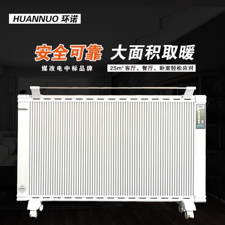环诺,碳纤维电暖器,远红外碳纤维电暖器,碳纤维电暖气,碳纤维取暖器,壁挂式电暖器,2000W