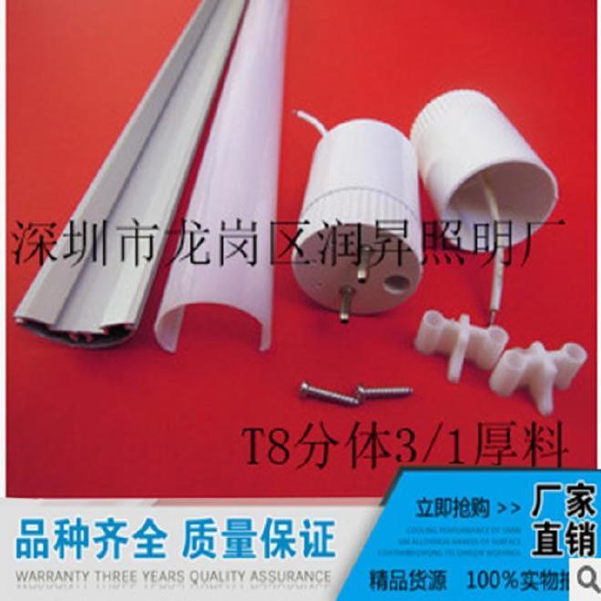 廠家直銷T8分體三分之一外殼 T8LED日光燈套件 LED日光燈管配件圖片