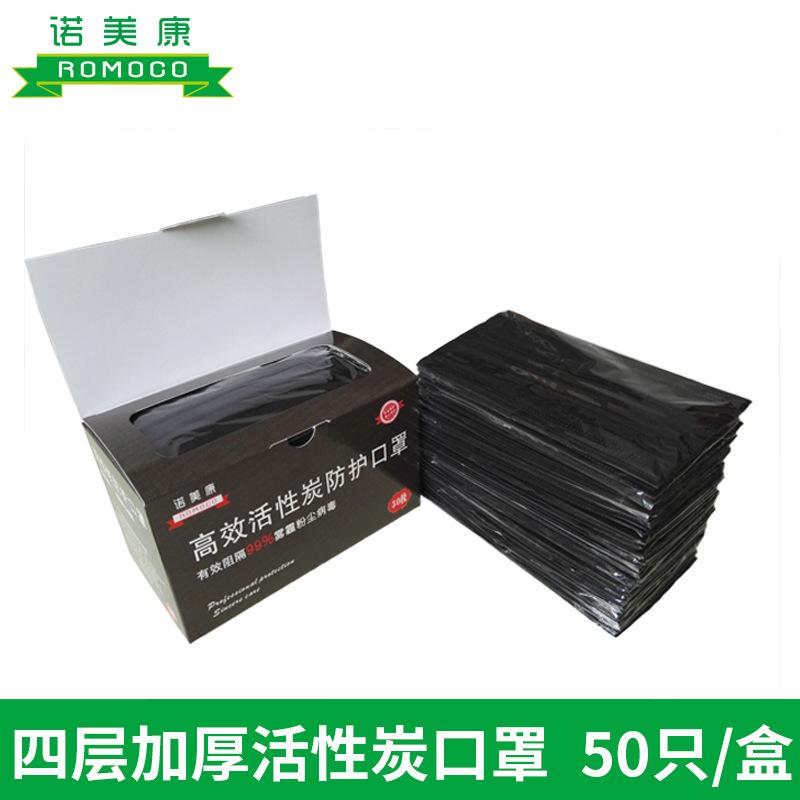 一次性口罩黑色無紡布四層活性炭pm2.5防塵防霧霾防護口罩50只裝