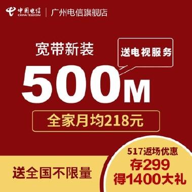 广州电信宽带500m光纤送全家全国不限流量 送720红包免安装费