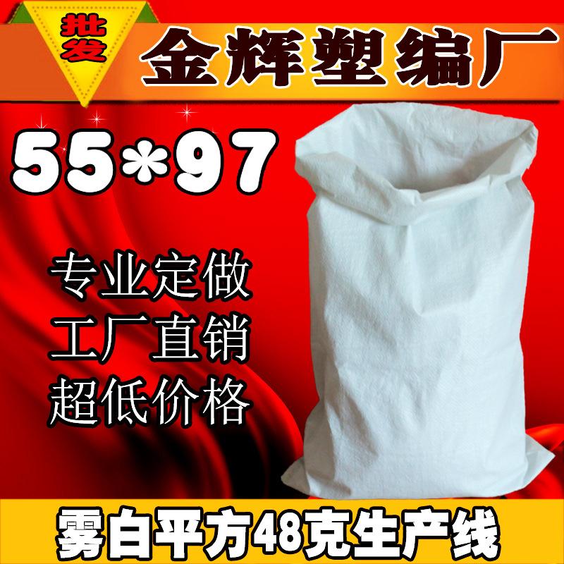 编织袋生产厂家,供应PP蛇皮袋5597雾白色编织袋,薄款包装蛇皮袋子