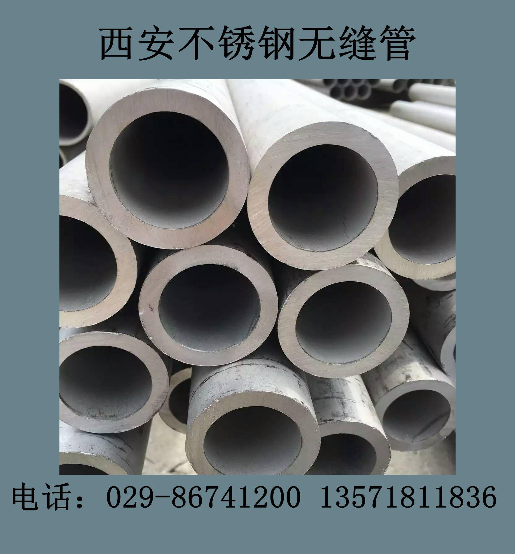 哈密不锈钢管哈密304不锈钢管哈密310s不锈钢管厂家直销批发零售