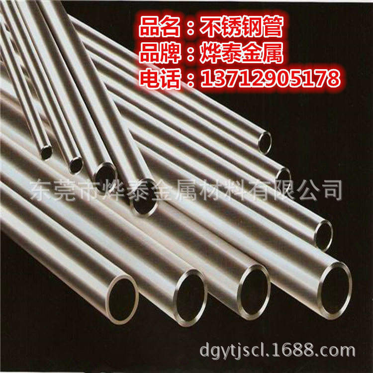 304 316L不锈钢管 圆管 抛光管 六角管 环保管 规格齐全 质量保证