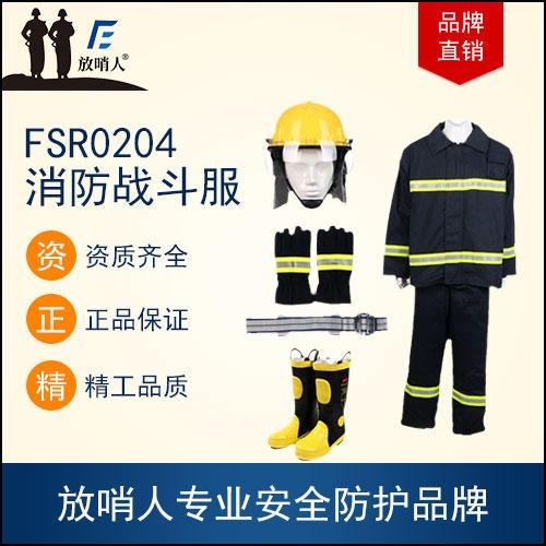 放哨人 02款消防灭火防护服 消防战斗服 五件套消防服装