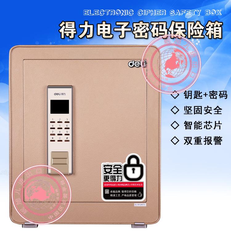 批发得力4083电子密码保险柜家用办公小型保险箱45cm床头保险柜