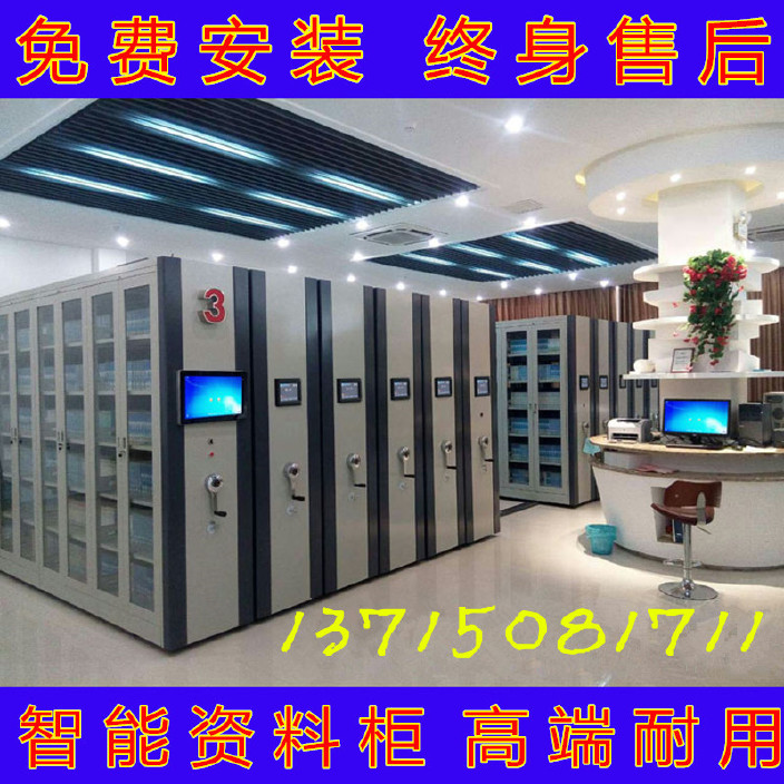 档案密集柜手动密集柜智能电动密集柜储物密集柜支持定做厂家直销