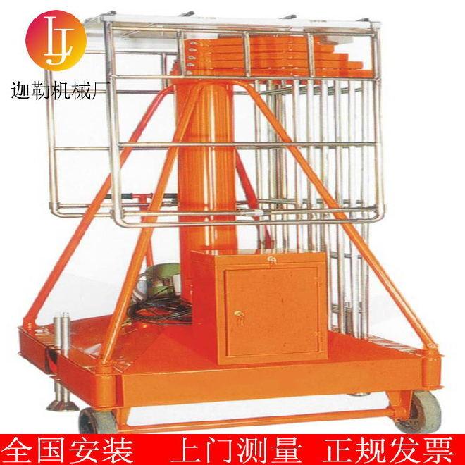 供应套缸式升降机 20米高空作业升降平台厂家直销