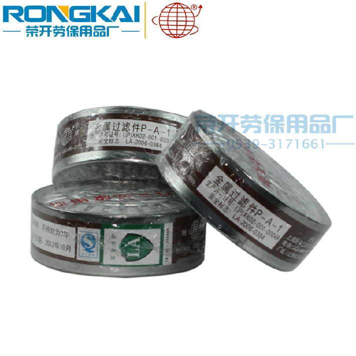 地球2001-3號濾毒盒 防毒氣噴漆甲醇化工有機氣體農藥防毒面具配圖片