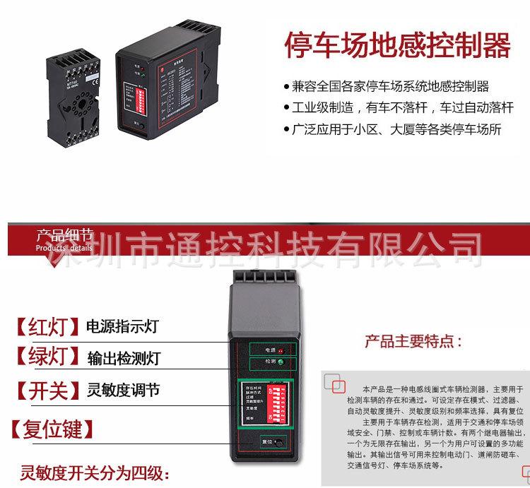 PD132 车辆检测器 地感车辆检测器 专业厂家供应车辆检测仪示例图1