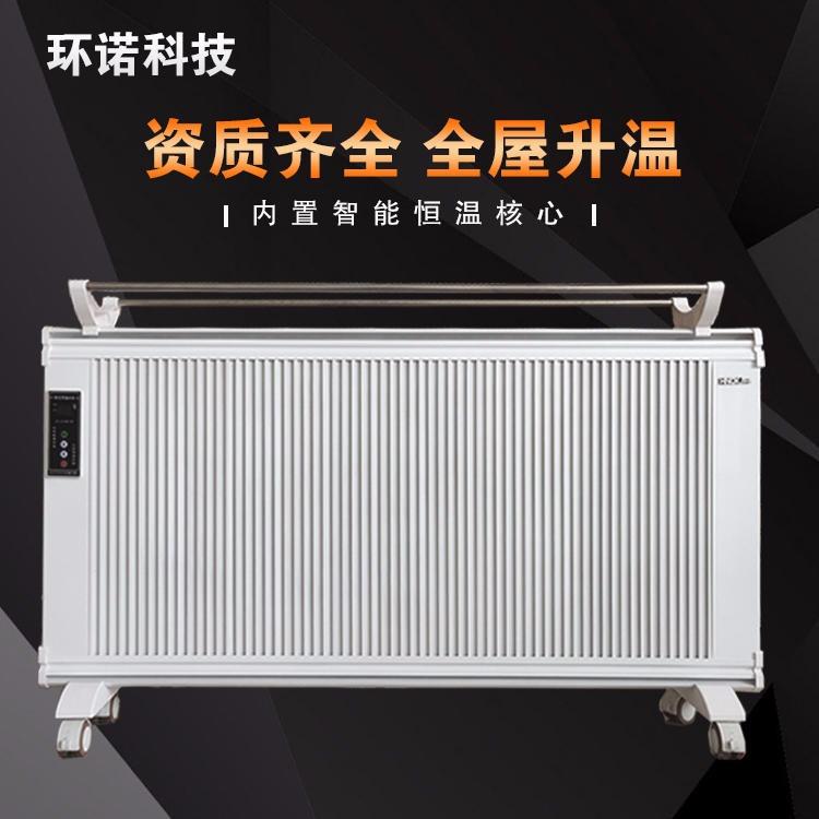 环诺,碳晶电暖器,节能碳晶电暖器,碳晶电暖气,碳晶取暖器,壁挂式电暖器,2200W