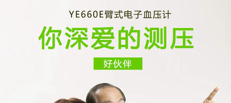供應魚躍語音電子血壓計YE660E 家用上臂式全自動測量高血壓儀示例圖2