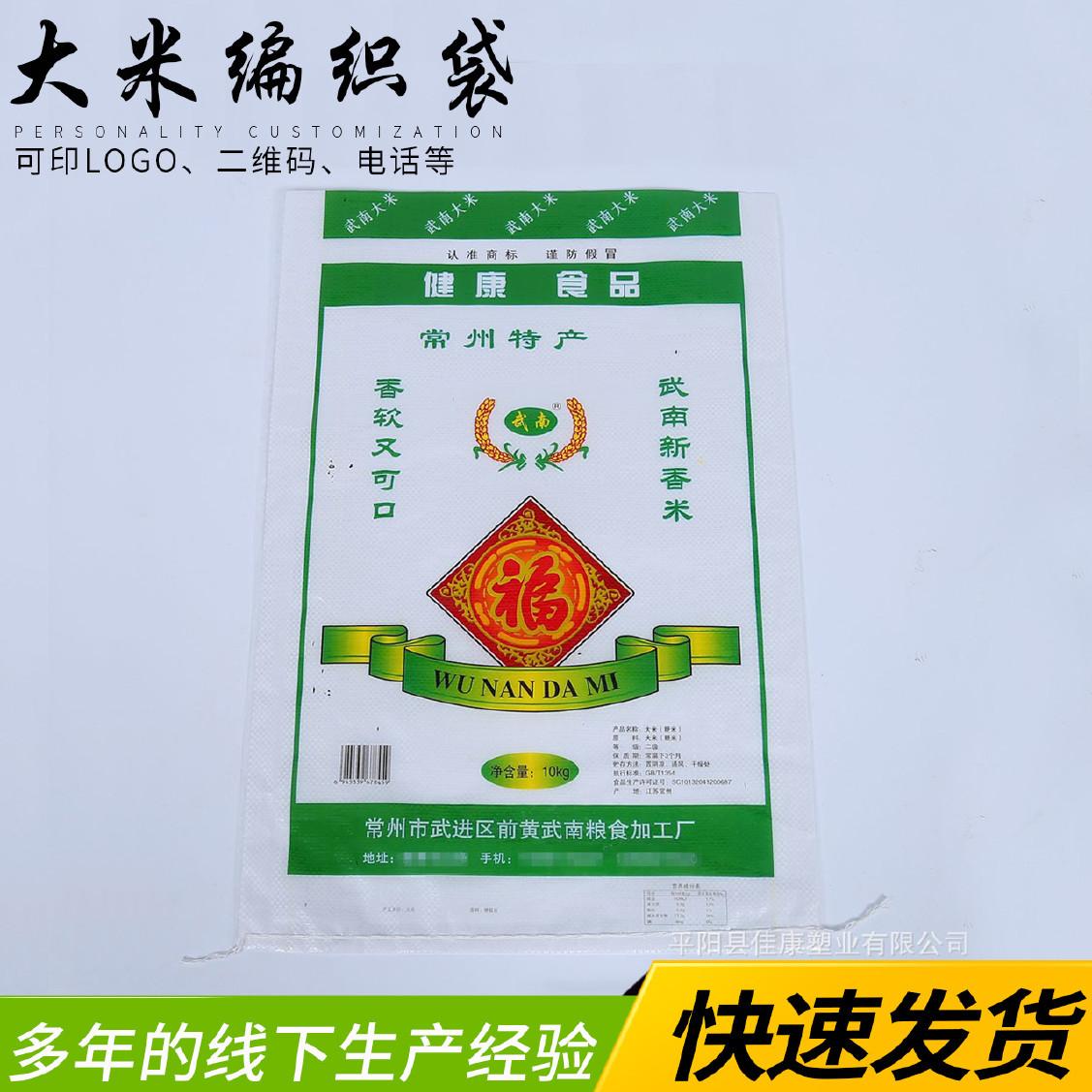 厂家专业定制大米袋pp塑料编织袋彩印大米袋环保级塑料编织袋批发图片