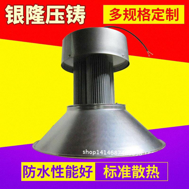 高品質 LED大功率120W150W180W210W三柱工礦燈外殼套件高棚燈外殼