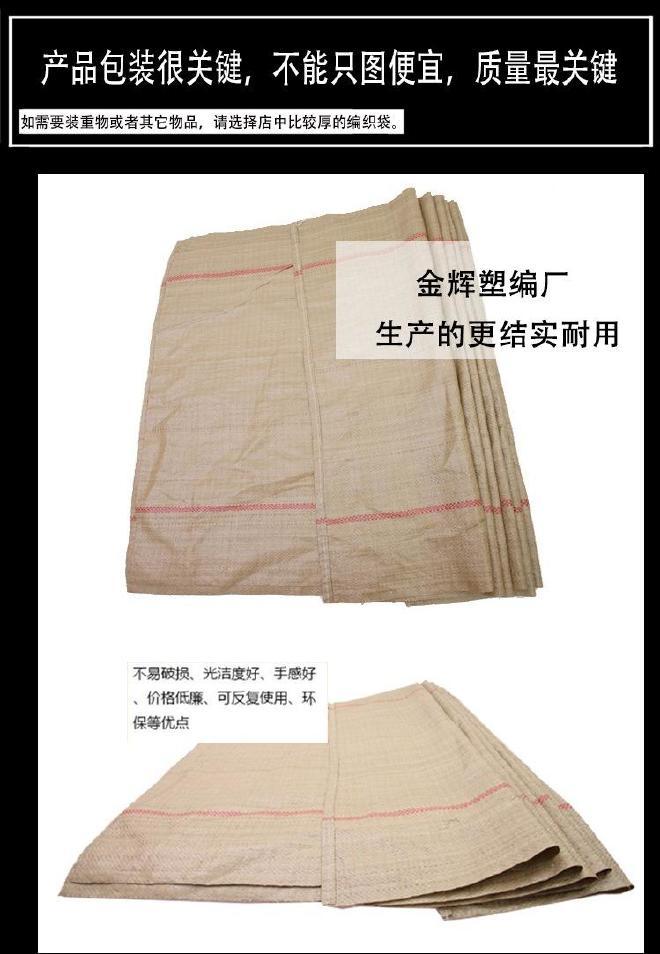 灰薄发货必备打包袋物流快递用/90*120全新包装编织袋批发直销示例图14