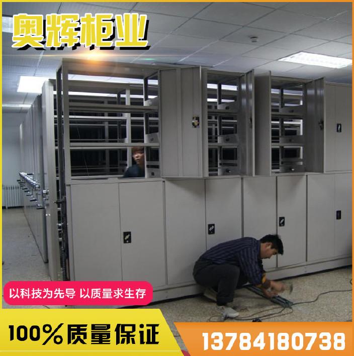 大量批发档案室移动密集柜智能密集柜北京密集柜移动式文件柜书架示例图5