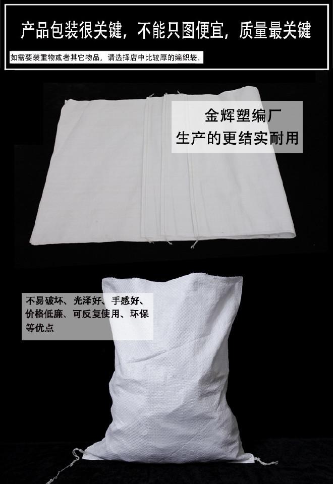 编织袋生产厂家供应PP蛇皮袋55*97雾白色编织袋薄款包装蛇皮袋子示例图24