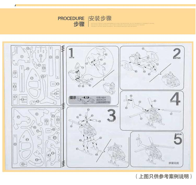 【四联3D立体图纸拼装DIY模型拼装益智玩具仿木质模型号深圳拼图图片