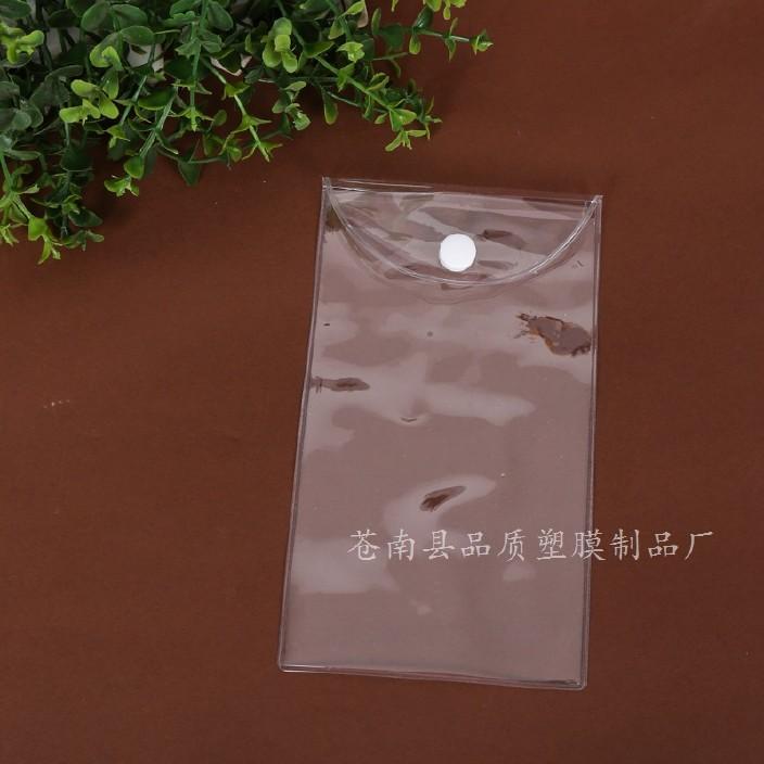 按扣式塑料自封袋批发 透明pvc按扣包装袋 软胶袋定制按扣塑料袋