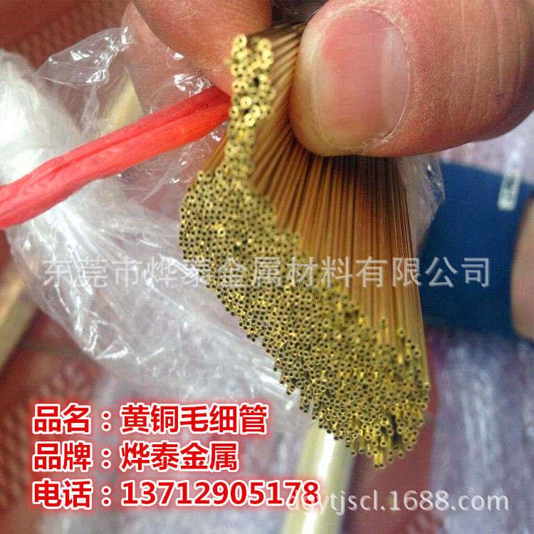 环保 H65 H62 黄铜毛细管 国标黄铜管 细小铜管 切割加工