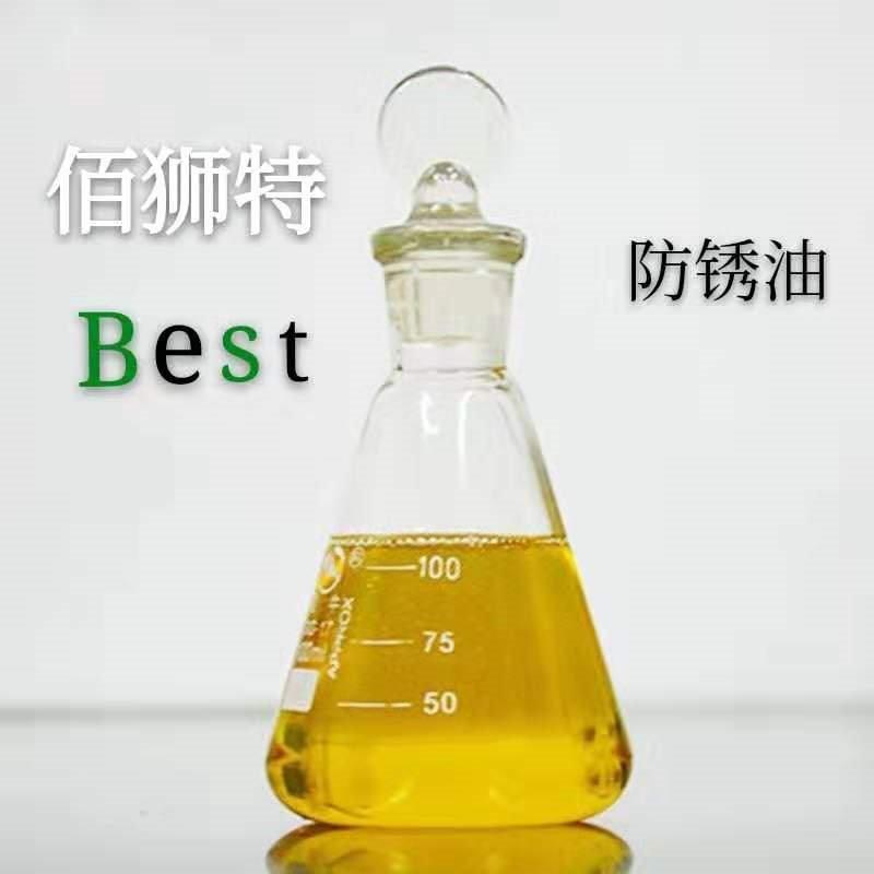 佰狮特厂家直销 防锈油 多用途防锈油 挥发性防锈油