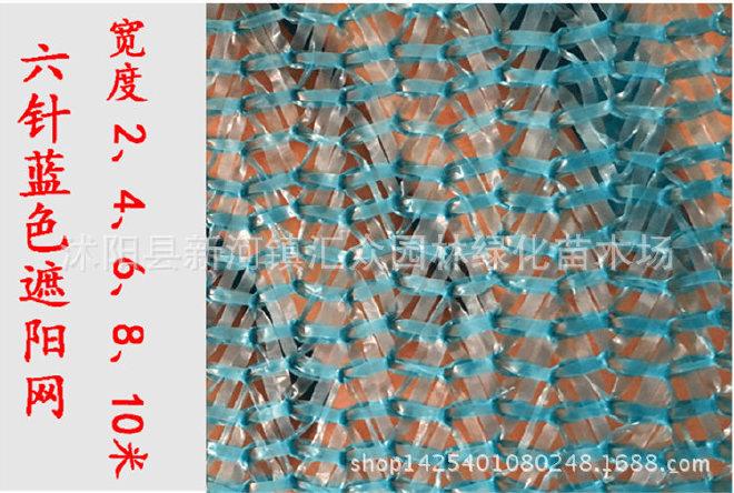 廠家直銷6針黑色遮陽網 農用大棚汽車遮陰網防曬網 藍綠色遮陽網示例圖4