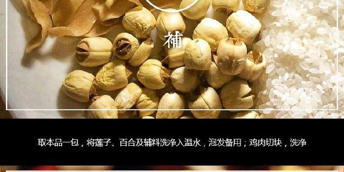 百味斋莲子百合炖鸡老图片料85gv莲子炖鸡香鸡肉炖大全香菇锅汤图片