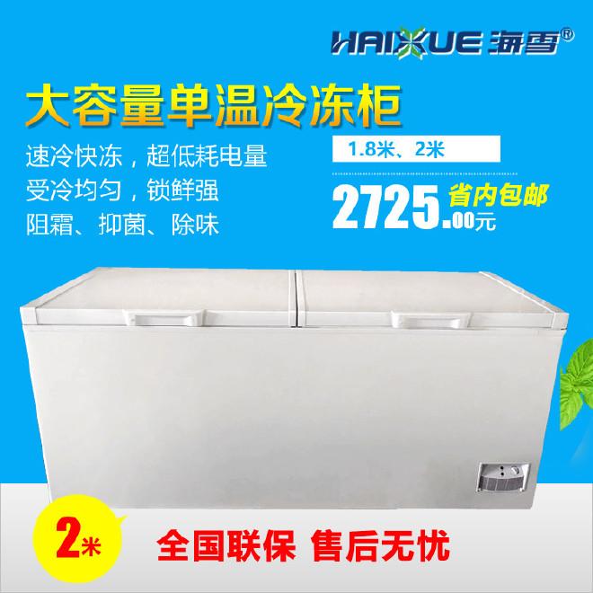 海雪2米大冰柜 商用大容量单温大冷冻柜 卧式低温冷冻柜雪糕柜