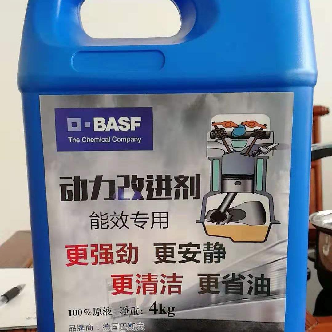 德国巴斯夫燃油添加剂   动力复合剂    动力剂   德国巴斯夫原装进口    炼油厂专用  巴斯夫