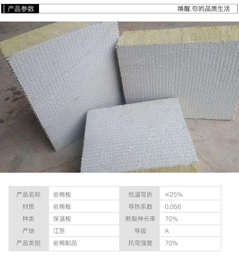 高密度外墙防火岩棉复合板 插丝岩棉板价格 水泥砂浆复合岩棉板示例图7