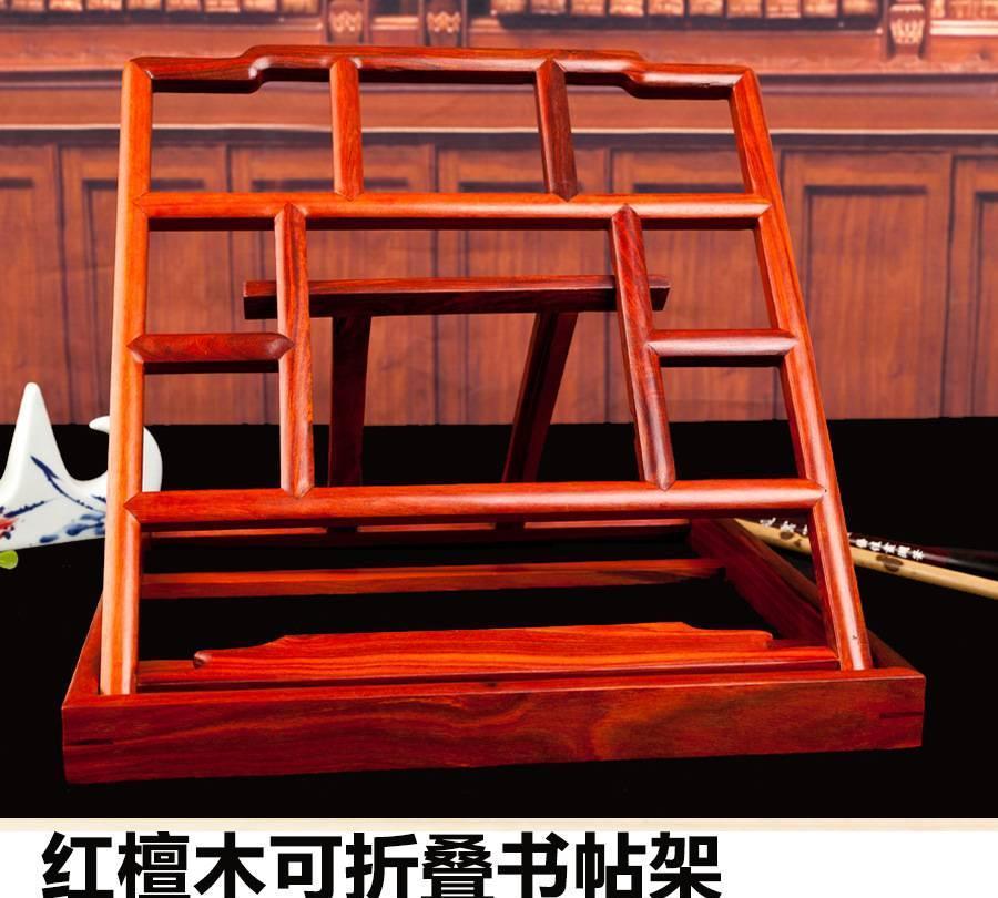 新款明式临帖架 红檀木字帖架看书架 折叠阅读架木制读书架