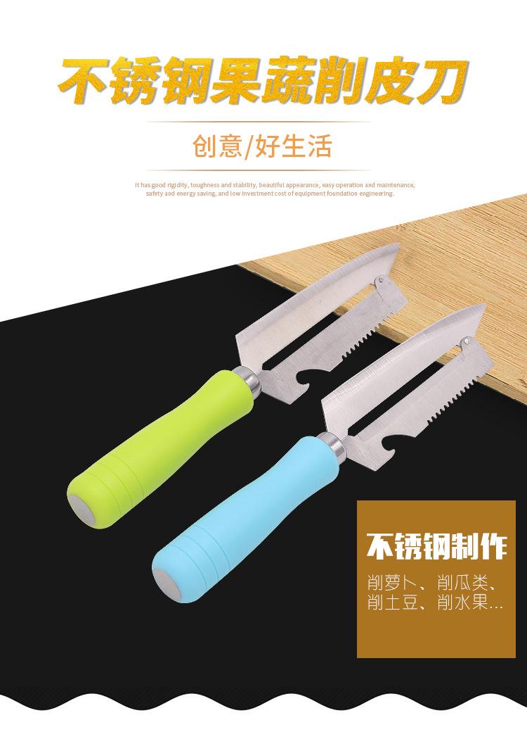 糖果色水果刀具 不锈钢瓜果削皮刀 家用果蔬去皮刀具 低价出售示例图1