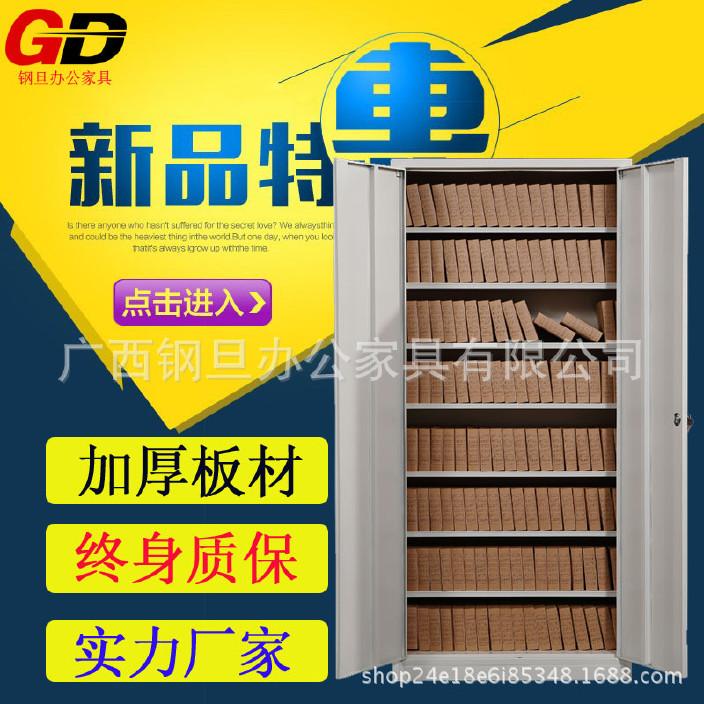 广西办公家具柜子 A4钢制文件柜 资料柜 整理柜 凭证柜 档案柜
