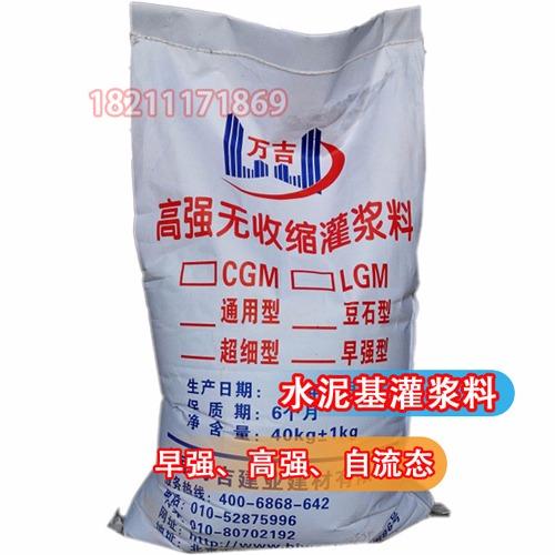 北京萬吉高強無收縮灌漿料生產廠家