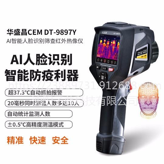 测温仪CEM华盛昌红外热像仪测温仪DT-9885Y表面温度快速筛查红外热像仪