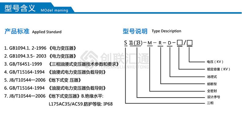 S11-MRD地埋式电力变压器 油式节能型 标准化生产常规国标 量大价优-创联汇通示例图2