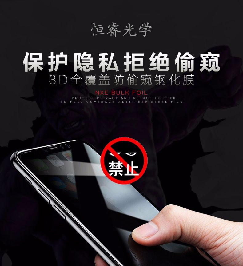 點膠鋼化膜 iphoneX全屏防窺玻璃膜 蘋果678曲面鋼化玻璃膜批發示例圖3