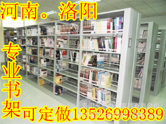 供应书架 图书架 图书馆书架 学校图书架 书柜书架 书柜 书店书架