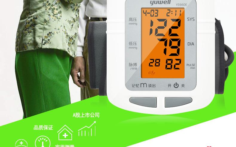 供应鱼跃语音电子血压计YE660E 家用上臂式全自动测量高血压仪示例图4