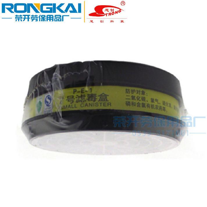 ?#21363;?号滤毒盒 LDH防毒面具防毒口罩气味喷漆电焊面罩滤材活性炭