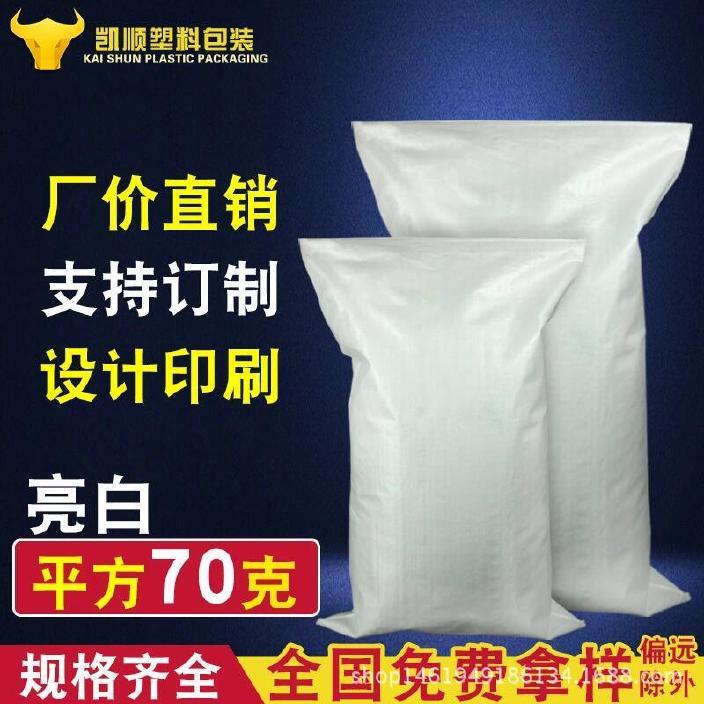 亮白色编织袋快递物流大米袋化工服装袋厂家批发定做蛇皮编织袋子图片
