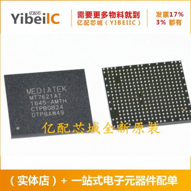 MT7621AT BGA378 MT7621A MT7621 路由器IC全新原装亿配芯城