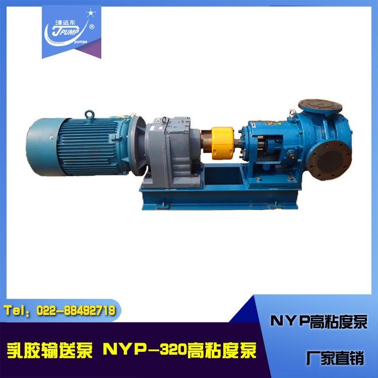 NYP-320高粘度泵 内啮合齿轮泵 乳胶输送泵 厂家直销
