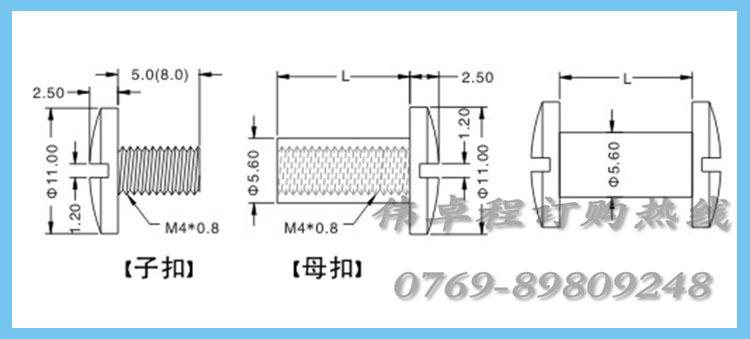 【厂家直销批发】塑胶塑料螺丝手拧文具账本扣相册扣子母钉SN5630示例图2
