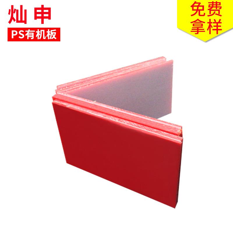 有機玻璃板定制 PS有機板PMMA高透明塑料板激光加工定做板材零切