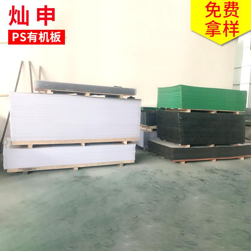 厂家供应加工ps板 彩色亚克力板加工亚克力板材 有机玻璃定制
