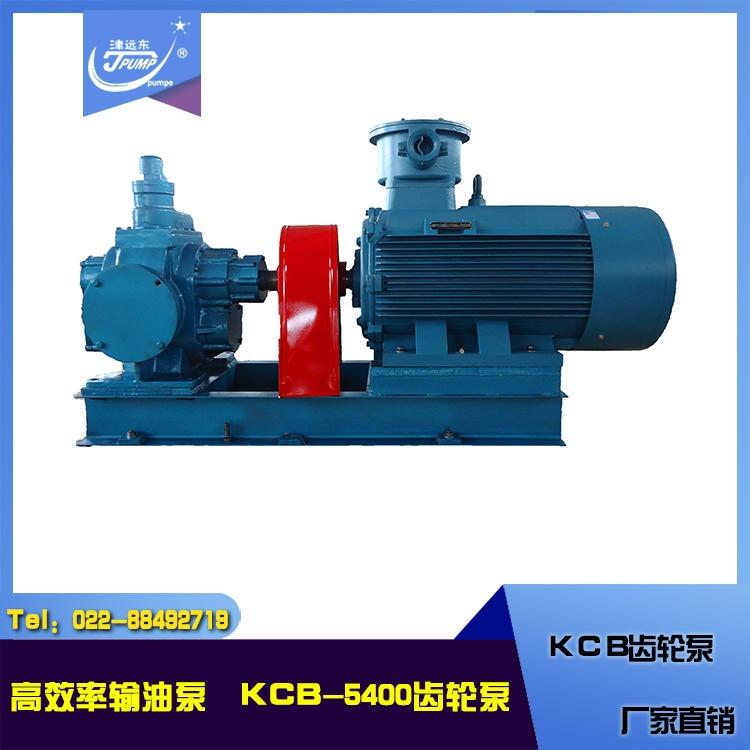 KCB-5400齿轮泵 高效率输油泵 大流量齿轮泵 大流量油泵