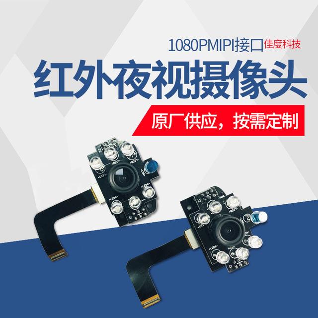 工廠直供人臉識別攝像頭模組 1080P紅外夜視面部識別/人臉識別攝像頭模組