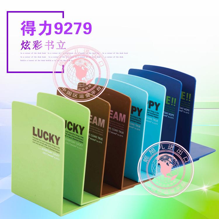 批发得力牌9279彩色学生书立 塑料书架 书本整理书靠书挡板165mm