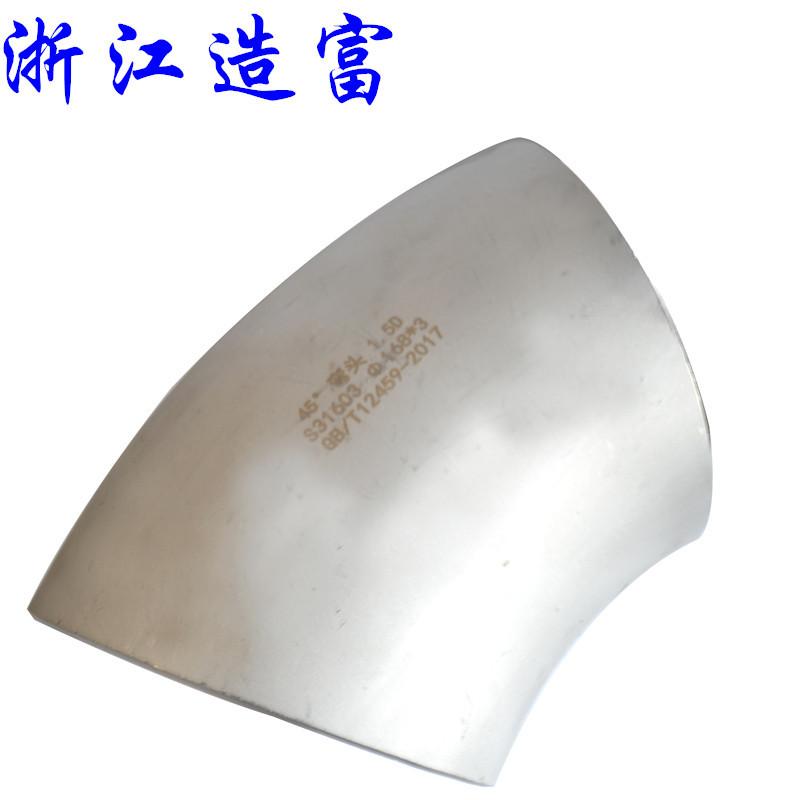 供应国标无缝高低压焊接大口径不锈钢304 316L弯头 批发定制示例图6